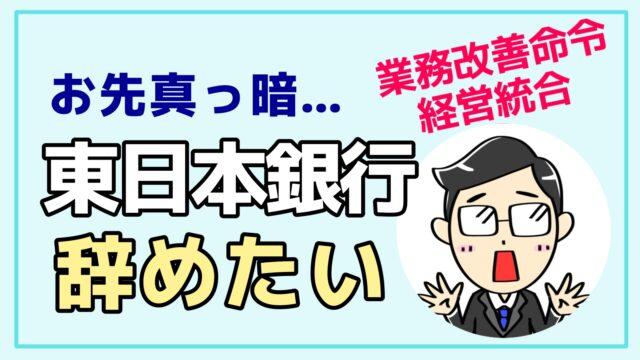 東日本銀行 辞めたい