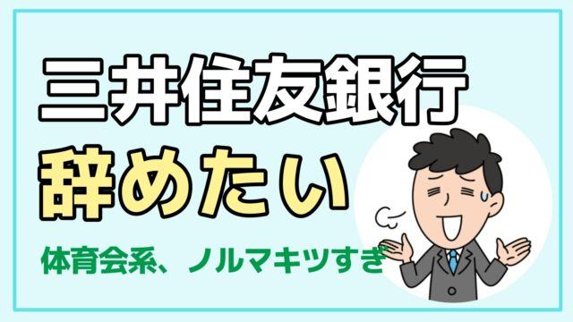三井住友銀行 辞めたい