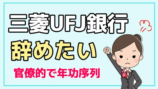 三菱UFJ銀行 辞めたい