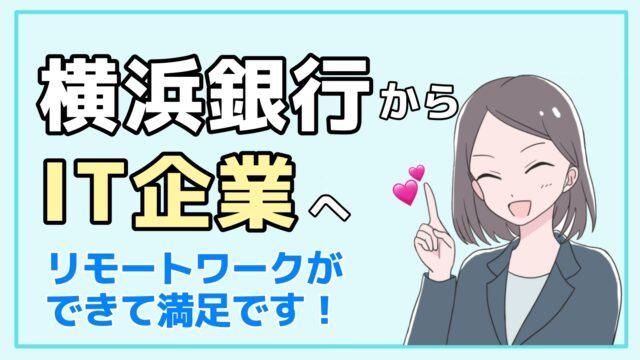 横浜銀行 辞めたい