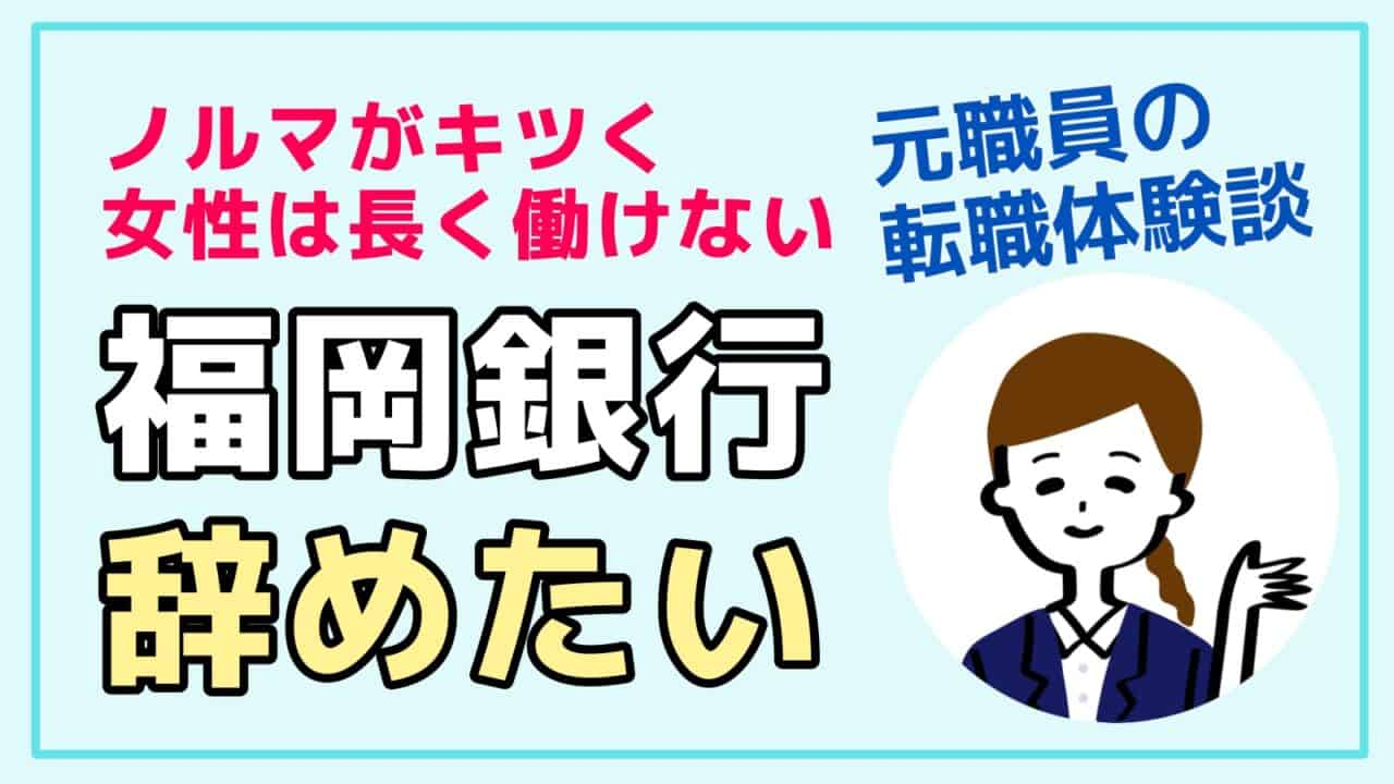 福岡銀行 辞めたい