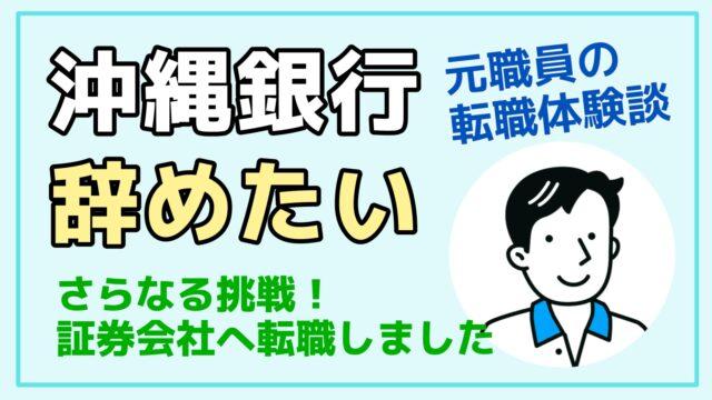 沖縄銀行 辞めたい