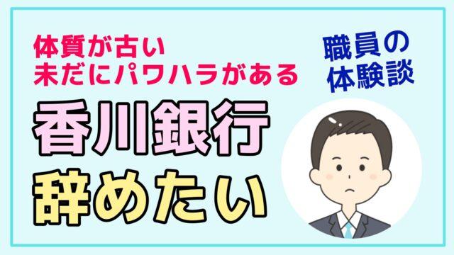 香川銀行 辞めたい