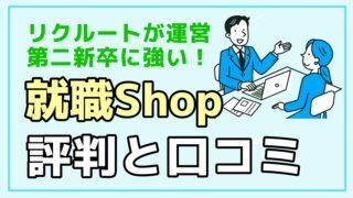 就職Shop 特徴