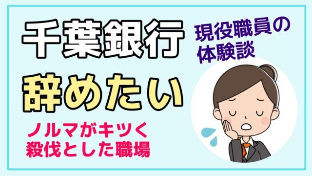 千葉銀行 辞めたい